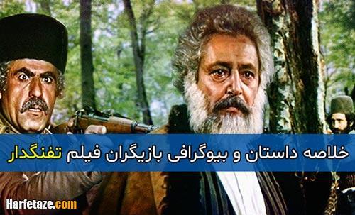 بیوگرافی بازیگران فیلم تفنگدار به همراه خلاصه داستان و عکس