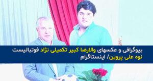 بیوگرافی و عکس های والارضا کبیر تکمیلی نژاد فوتبالیست – نوه علی پروین