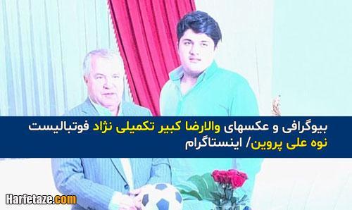 بیوگرافی والارضا کبیر تکمیلی نژاد (فوتبالیست) نوه علی پروین + زندگینامه