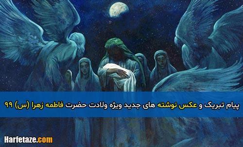پیام تبریک و عکس نوشته های جدید ویژه ولادت حضرت فاطمه زهرا (س) 99