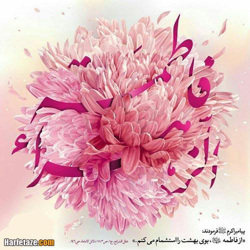 عکس نوشته ولادت حضرت فاطمه 99