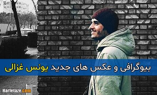 بیوگرافی و عکس های یونس غزالی | بازیگر نقش امیر در سریال وضعیت سفید