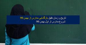 تاریخ و زمان دقیق بازگشایی مدارس از بهمن ۹۹