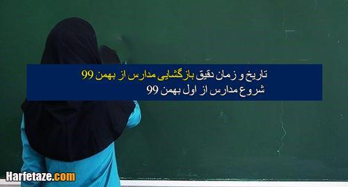 شروع مدارس از اول بهمن 99