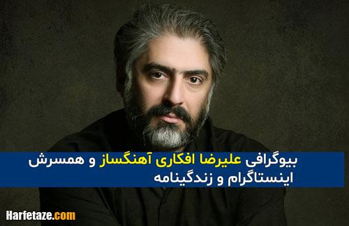 بیوگرافی علیرضا افکاری آهنگساز و همسر و دخترش + زندگینامه و حواشی