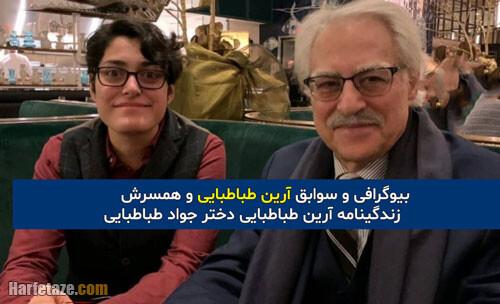 بیوگرافی آرین طباطبایی سیاستمدار ایرانی الاصل و همسرش - دختر سید جواد طباطبایی