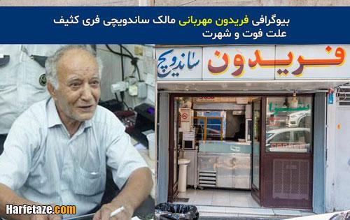 بیوگرافی و عکس های فریدون مهربانی صاحب ساندویچی فری کثیف + علت مرگ