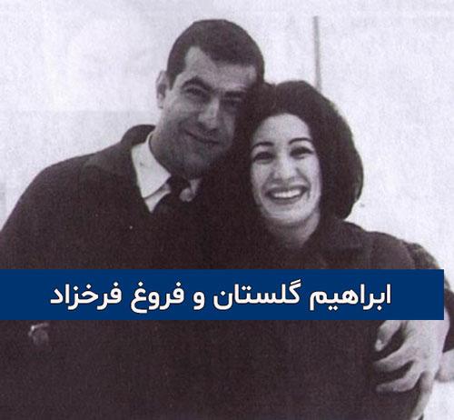 رابطه عاشقانه و عکس های ابراهیم گلستان و فروغ فرخزاد