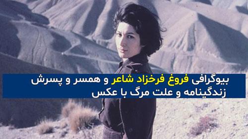 بیوگرافی فروغ فرخزاد شاعر جنجالی با علت مرگ + عکس های شخصی و جنجال ها