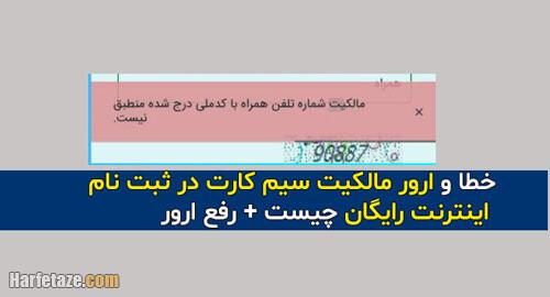 علت خطا و ارور مالکیت سیم کارت در ثبت نام اینترنت رایگان + رفع ارور