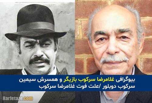 بیوگرافی غلامرضا سرکوب و همسرش سیمین سرکوب + علت فوت رحیم آق منگل در قیصر