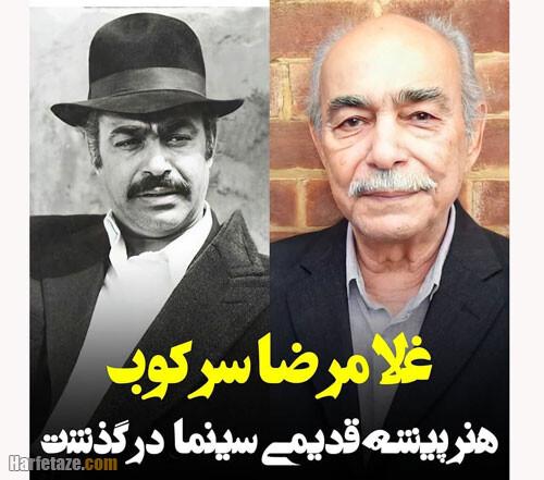 فیلم های غلامرضا سرکوب