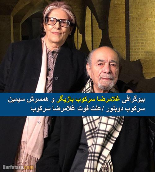 سیمین سرکوب همسر غلامرضا سرکوب کیست