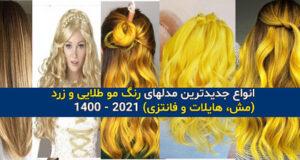 انواع مدل جدید رنگ مو طلایی و زرد (مش ،هایلات و فانتزی) ۲۰۲۱ – ۱۴۰۰