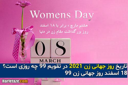 تاریخ روز جهانی زن 2021 در تقویم 99 چه روزی است؟ +روز جهانی زن 99 چندمه