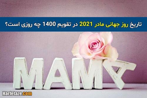 تاریخ روز جهانی مادر 2021 در تقویم 99 چه روزی است؟ +روز جهانی مادر 1400 چندمه
