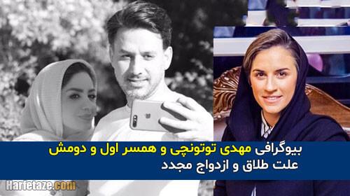 بیوگرافی مهدی توتونچی و همسر اول و دومش و پسرش رادان + علت طلاق و ازدواج مجدد