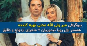 بیوگرافی و عکس های میر ولی الله مدنی تهیه کننده | همسر اول رویا تیموریان