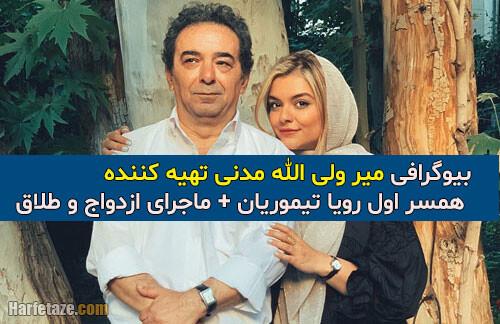 بیوگرافی «میر ولی الله مدنی» همسر اول رویا تیموریان + زندگی شخصی و هنری