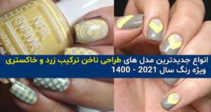 انواع جدیدترین طرح ناخن ۲۰۲۱ ترکیب زرد و خاکستری + لاک ناخن رنگ سال ۲۰۲۱