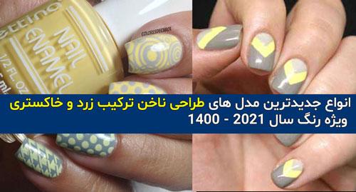 انواع جدیدترین طرح ناخن 2021 ترکیب زرد و خاکستری + لاک ناخن رنگ سال 2021