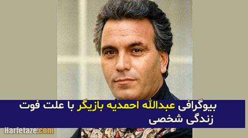 بیوگرافی عبدالله احمدیه بازیگر و همسرش با علت فوت + زندگی شخصی و فرزندان