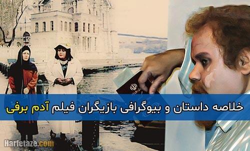 اسامی و بیوگرافی بازیگران فیلم آدم برفی + خلاصه داستان