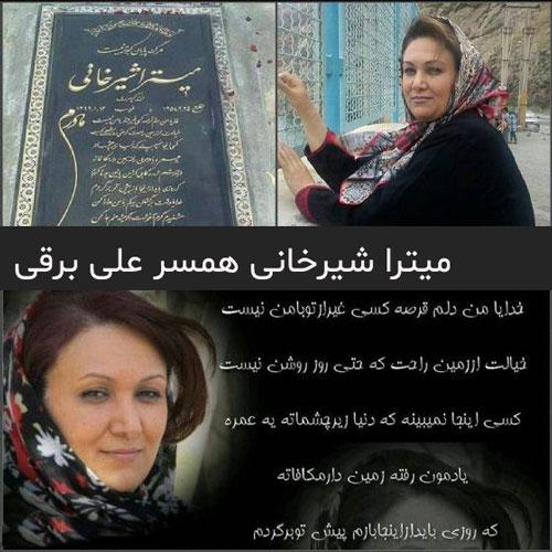 میترا شیرخانی همسر علی برقی کیست