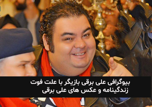 بیوگرافی علی برقی بازیگر و همسرش میترا + علت فوت و درگذشت علی برقی