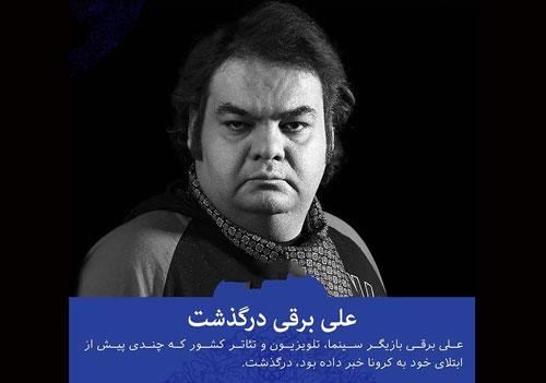 علت فوت علی برقی بازیگر بچه مهندس