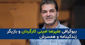 بیوگرافی و عکس های علیرضا امینی | کارگردان و بازیگر