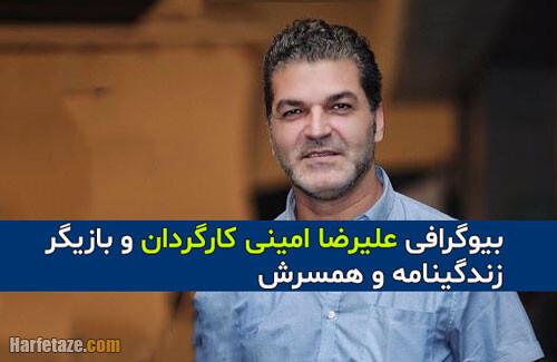 بیوگرافی علیرضا امینی کارگردان جنجالی و همسرش + زندگی شخصی و هنری
