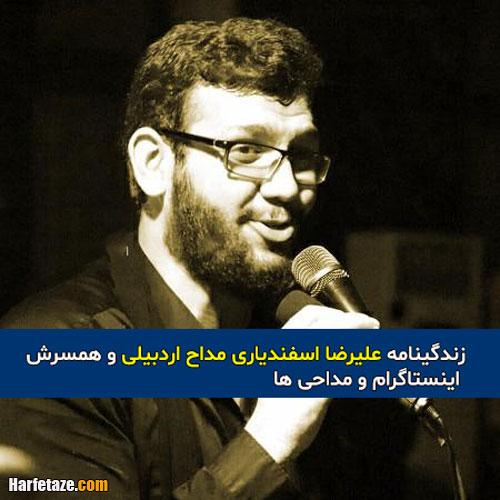 بیوگرافی علیرضا اسفندیاری مداح اردبیلی و همسرش + زندگینامه و عکس ها