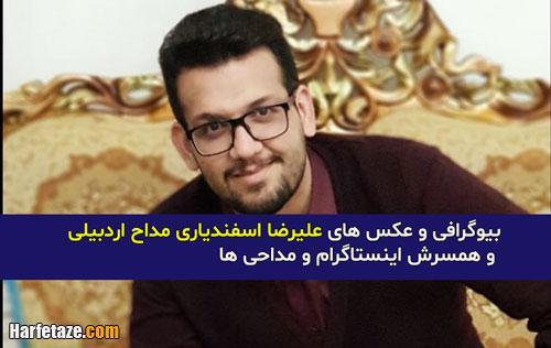 بیوگرافی علیرضا اسفندیاری مداح اردبیلی و همسرش + عکس های شخصی و مداحی ها