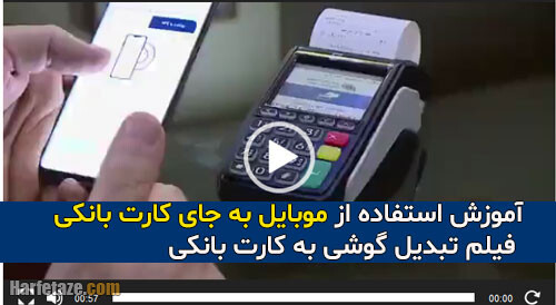 آموزش استفاده از موبایل به جای کارت بانکی + فیلم تبدیل گوشی به کارت بانکی