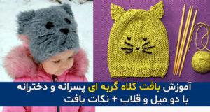 آموزش بافت کلاه گربه ای پسرانه و دخترانه با دو میل و قلاب + نکات بافت