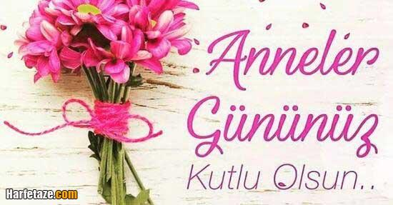 تبریک روز مادر ترکی