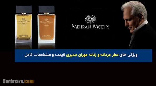 ویژگی بو و مشخصات عطر مهران مدیری مردانه و زنانه