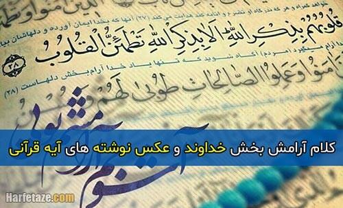 کلام آرامش بخش خداوند و عکس نوشته های آیه قرآنی 99