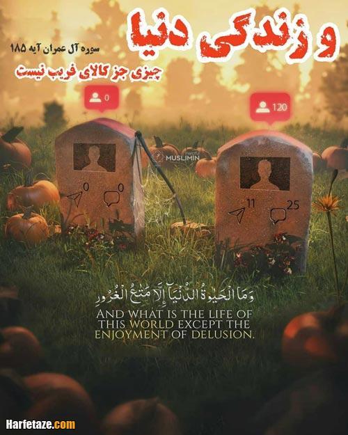 عکس نوشته درباره مرگ 99