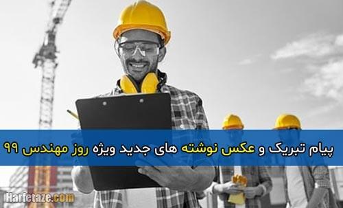 پیام تبریک و عکس نوشته های جدید ویژه روز مهندس 99