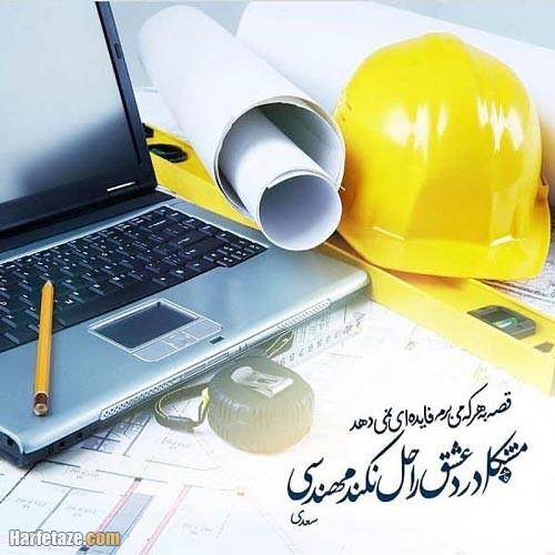 عکس نوشته روز مهندس 99