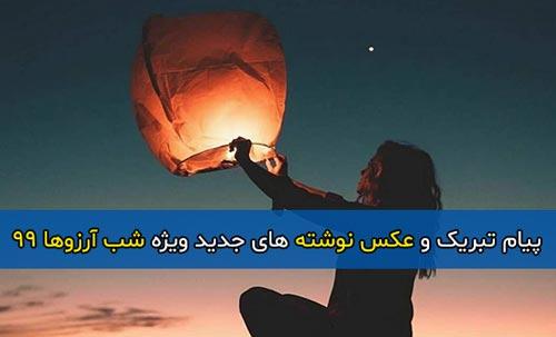 پیام تبریک و عکس نوشته های جدید ویژه شب آرزوها 99