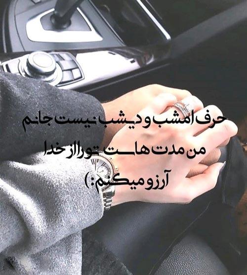 عکس پروفایل شب آرزوها 99
