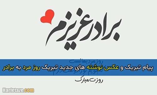 متن تبریک روز مرد به برادر و داداشی + عکس نوشته و استوری