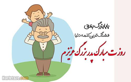 عکس نوشته پروفایل و متن تبریک روز پدر به پدر بزرگ و بابا بزرگ + تصاویر