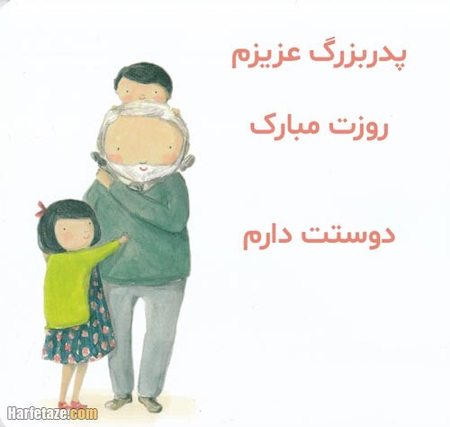 پیام و (متن) تبریک روز پدر به پدر بزرگ و بابا بزرگ + عکس نوشته و استوری