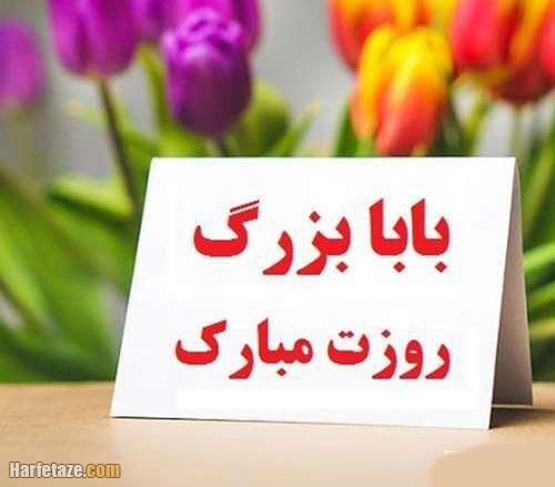 عکس نوشته بابابزرگ روزت مبارک
