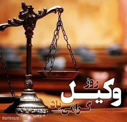 عکس نوشته تبریک روز وکیل 99