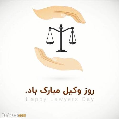 عکس پروفایل تبریک روز وکیل 99